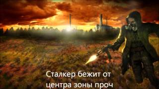 Сталкер-Гимн-всех-сталкеров(, 2011-12-24T16:45:06.000Z)