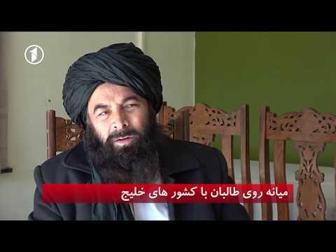 Afghanistan Dari News 03.01.2019 خبرهای افغانستان