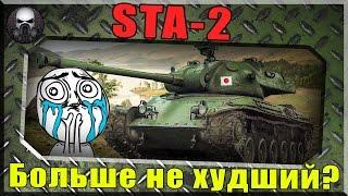 STA-2 - БОЛЬШЕ НЕ ХУДШИЙ ПРЕМ В ИГРЕ??!!!~World of Tanks~