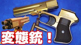 マグナム4連装のあの変態銃!COP357のゴールドバージョン!