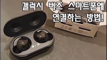 삼성 갤럭시 버즈 스마트폰에 연결하기!