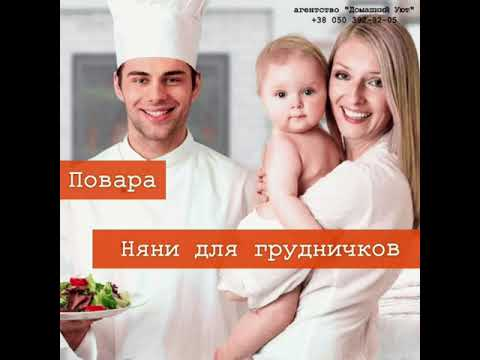 Домашний персонал, Одесса