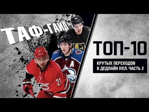 ТАФ-ГАЙД | ТОП-10 крутых переходов в дедлайн НХЛ 2019. Часть 2