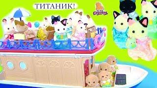 Мультик #ТИТАНИК! ЧАСТЬ 2. ТЫ ЕМУ НЕ ПАРА! Sylvanian Families #Мультик с Игрушками от My Toys Pink
