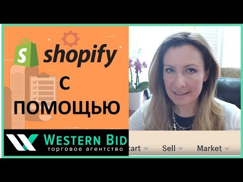 Shopify с Western Bid
