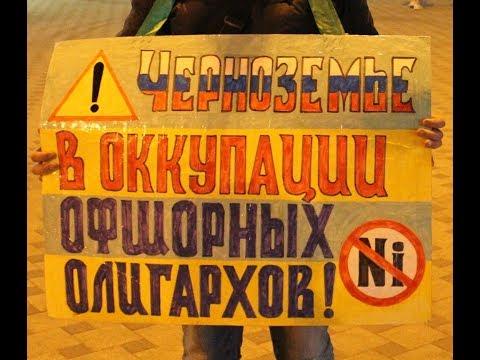 Черноземье в оккупации офшорных олигархов. Против добычи никеля в Воронежской области.