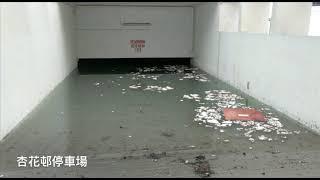 快閃新聞:杏花邨停車場又水浸