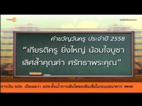 คำขวัญวันครูประจำปี 2558