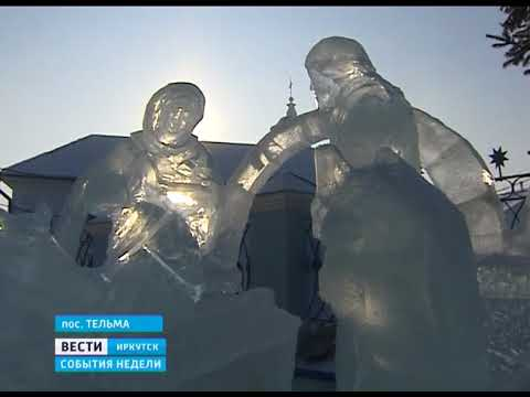 Лёд Рождества. Лучшие скульпторы Иркутской области создали в Тельме настоящую зимнюю сказку