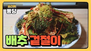 [요리에 퐁당] 배추 겉절이, 밑반찬, 간단하게 김치 …