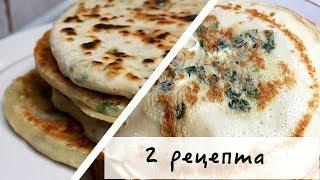 Рецепты с зеленым луком: лепешки и блины с припеком. Очень просто и дешево! | Анна Чижова