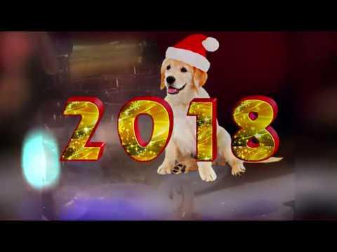 С НОВЫМ ГОДОМ  2018 ! -ДОРОГОЙ ДЛИННОЮ  -  СЛАВИЧ И ЮЛИЯ