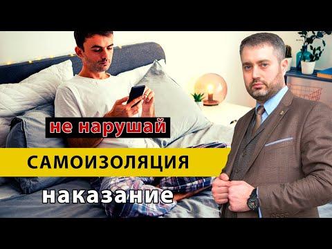 Самоизоляция и карантин   коронавирус в России   ответственность по статьи 20.6.1 КоАП РФ