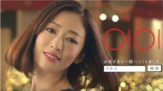 マルイ 丸井 CM 松雪泰子 2015 秋.