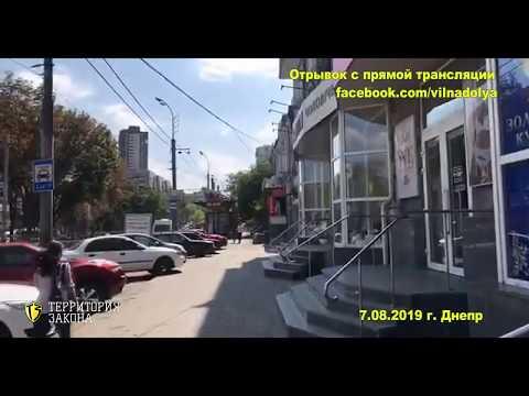 Нападение на активистов в Днепре | Игровые автоматы