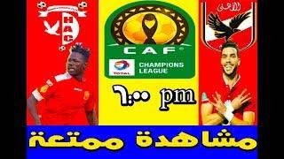 عاجل : تردد القناة المفتوحة الناقلة لمباراة الأهلي وحوريا الغيني في دوري أبطال أفريقيا