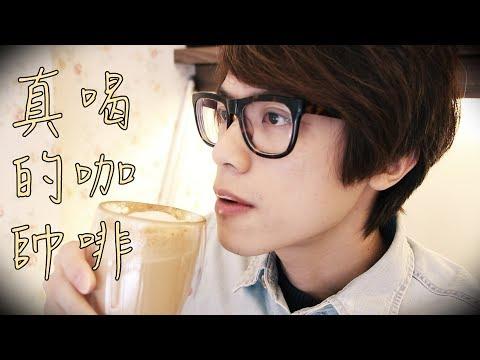 HowFun / 喝咖啡真的帥