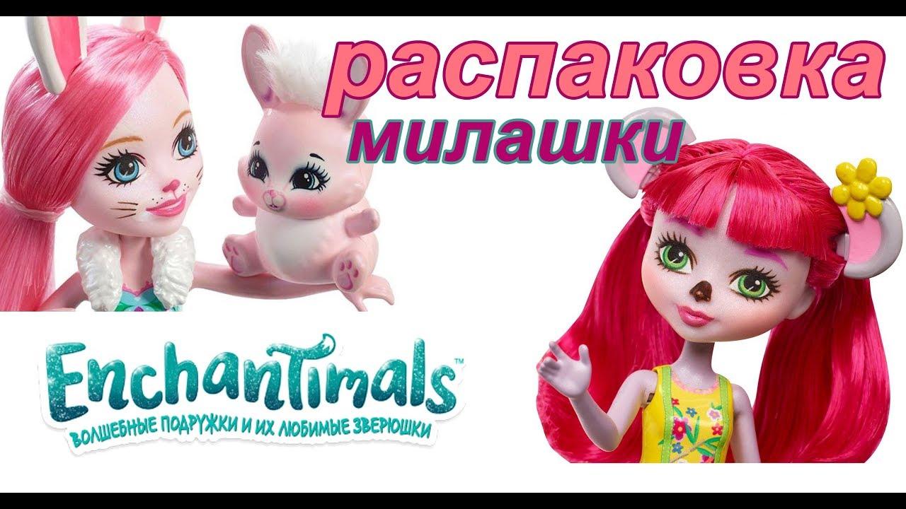 Обзор на куклу Энчантималс Зебра Зелена - YouTube