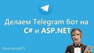Как создать многоуровневое меню для бота в Telegram?