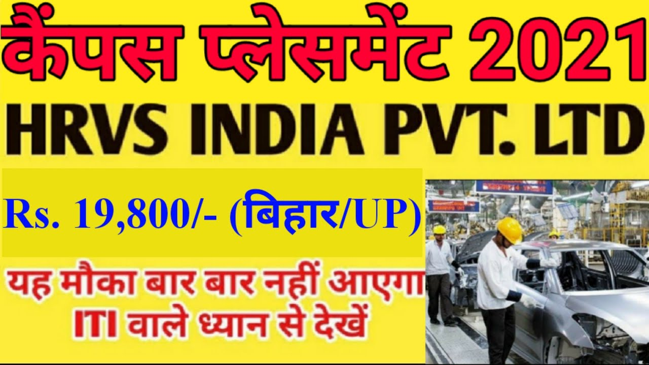 HRVS Indian Private limited recruitment 2021 campus placement salary 19800 rupaye per month UP Bihar