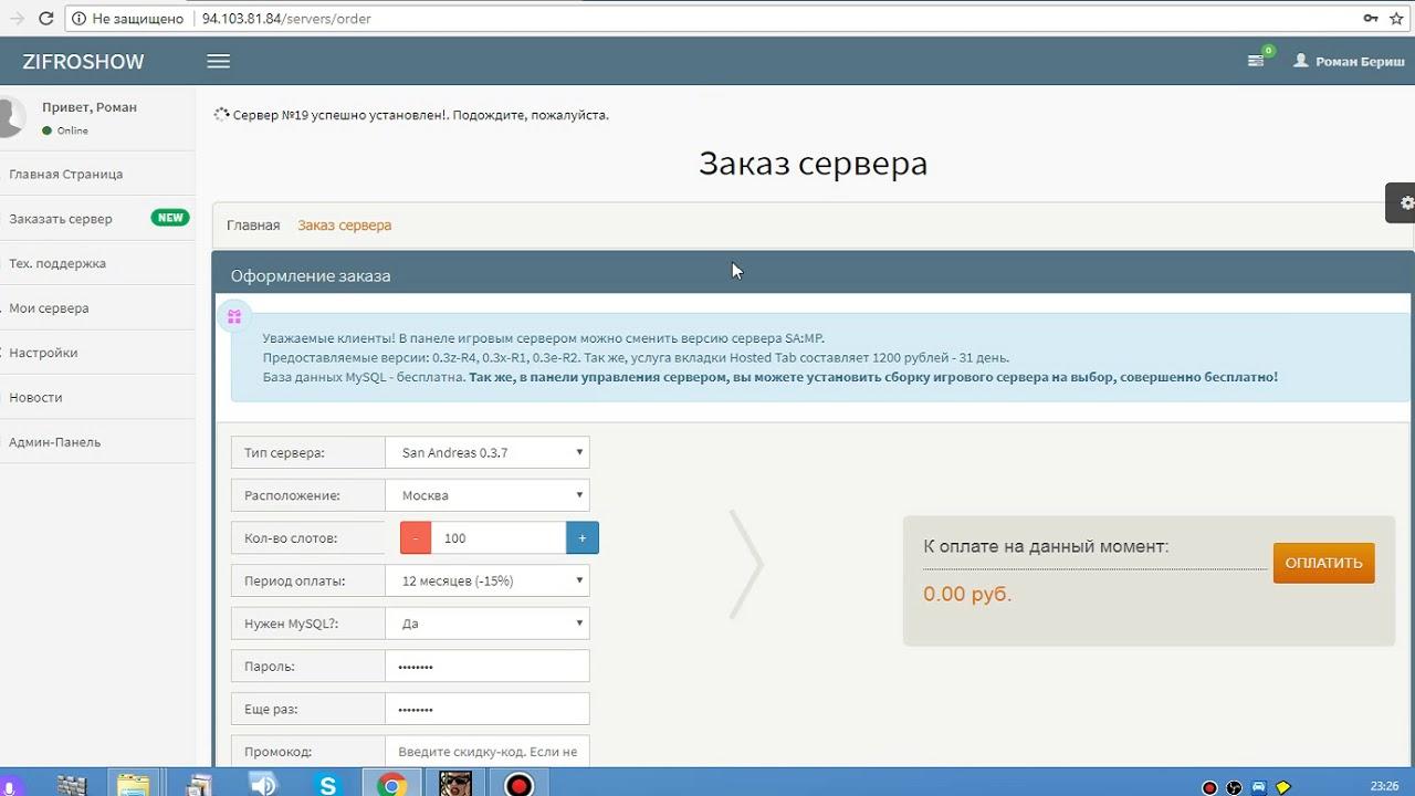 30 сайтов хостинг