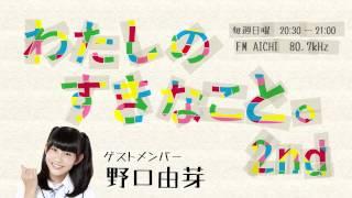 パーソナリティ:斉藤佑圭 ゲストメンバー:野口由芽.