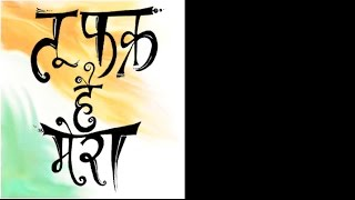 Nalin Vinayak - Tu Fakhr Hai Mera (Ft. Hritik Dhankhar)