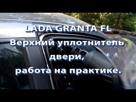 LADA GRANTA FL Работа дополнительных верхних уплотнителей двери