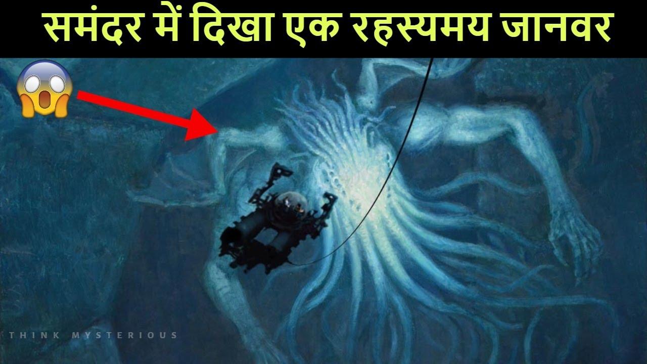 समंदर में कैद हुआ कुछ ऐसा जिसे देख सब हैरान हो गए | 5 Mysterious creatures caught on camera