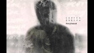 Сергей Бабкин - #верь (official audio)