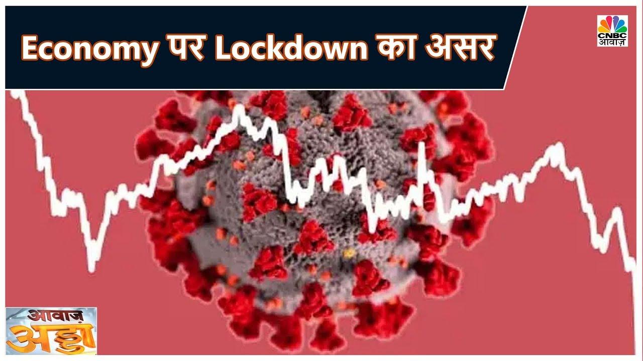 Lockdown की वजह से Economy में नुकसान की कैसे होगी भरपाई? | Awaaz Adda | CNBC Awaaz