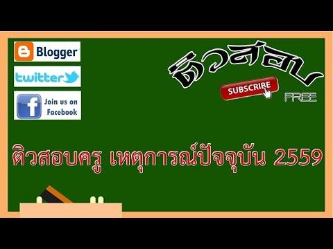 ติวสอบฟรี!!! ติวสอบครู เหตุการณ์ปัจจุบัน 2559