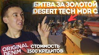 WARFACE.ОДИН ФРАГ - 100 КРЕДИТОВ! - БИТВА ЗА