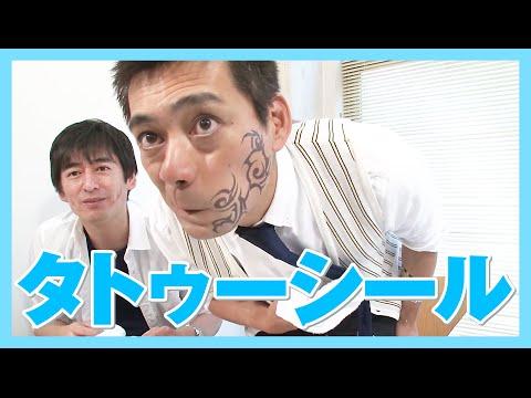 【やってみた】タトゥーシールを貼ってみた!