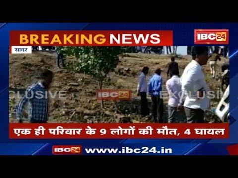 Accident in Sagar MP: NH-26 पर भीषण सड़क हादसा | 9 की मौत 4 घायल
