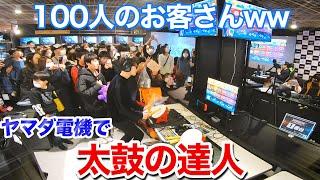 ヤマダ電機の店内で、100人のお客さんの前で太鼓の達人やったら緊張しすぎたwww byよみぃ【大会】