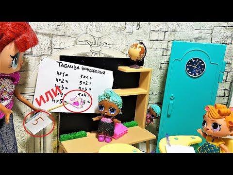 ПАМПЕРС ИЛИ ПЯТЕРКА. КУКЛЫ ЛОЛ ШКОЛА. #Мультики куклы #ЛОЛ/LOL SURPRISE VIDEO FOR KIDS