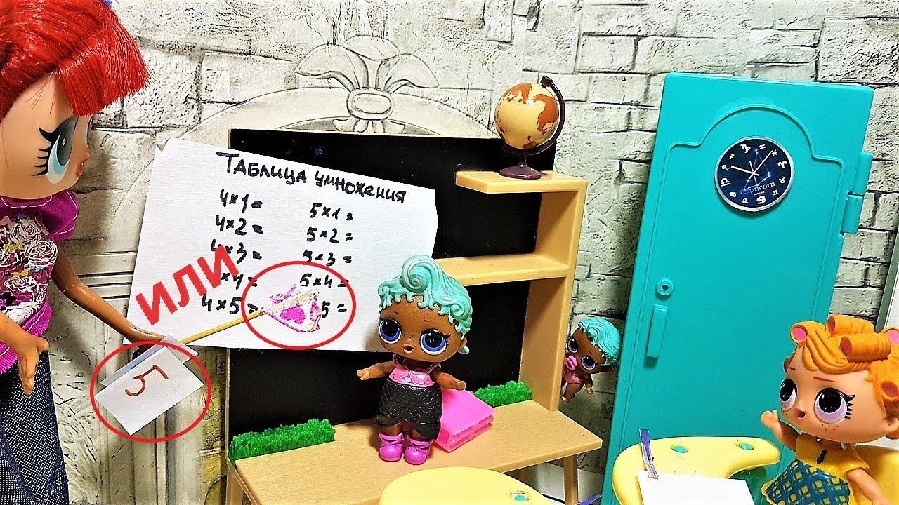 ПАМПЕРС ИЛИ ПЯТЕРКА. КУКЛЫ ЛОЛ ШКОЛА. #Мультики куклы #ЛОЛ ...