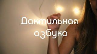 Дактильная азбука РЖЯ | урок 1