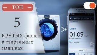 видео Выбор стиральной машины: как это сделать правильно?