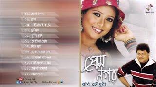 Robi Chowdhury   Prem Nagar   Bangla Full Audio Song   Soundtek