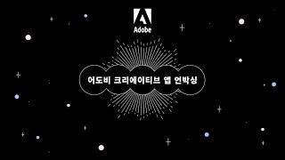어도비 앱 언박싱! 모든 크리에이티브 클라우드앱을 소개…