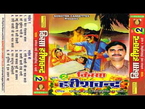 किस्सा हरिश्चंद भाग -2| Karampal Sharma | Kissa Harishchand Vol 2 | Latest Haryanvi Ragni