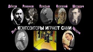 КОМПОЗИТОРЫ играют САМИ * Film Muzeum Rondizm TV