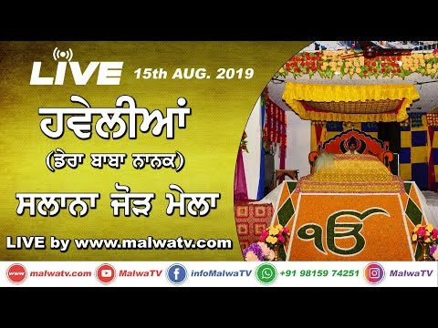 HAVELI (Dera Baba Nanak) SALANA JOD MELA [15-08-2019] 🔴 LIVE STREAMED VIDEO