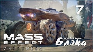 ВЕЗДЕХОД, ОТКРЫТЫЙ МИР ● Mass Effect: Andromeda #7 [PC, Ultra Settings]