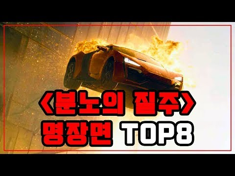'분노의 질주' 속 상상초월 레이싱 명장면 TOP8