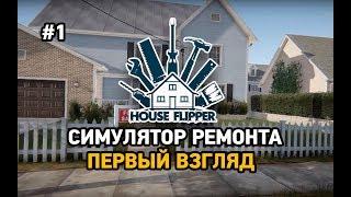 Flipper House #1 Симулятор ремонту(перший погляд)