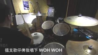 KB - 我又是歌手 drums cover by Henry Wong