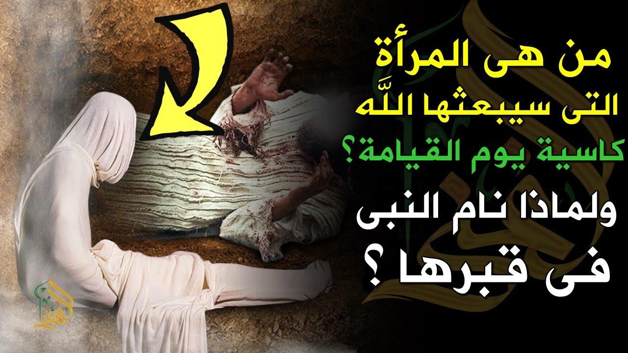 من هى المرأة التى سيبعثها الله كاسية يوم القيامة؟ ولماذا نام النبى ﷺ فى قبرها ؟ قصة تزلزل القلوب